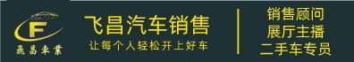 常州飞昌汽车销售有限公司
