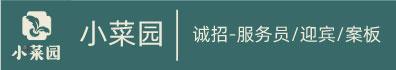小菜园南京餐饮管理有限责任公司钟楼吾悦分公司