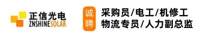 正信光电科技股份有限公司
