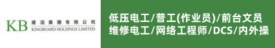 建滔(江苏)化工有限公司