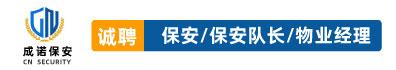 江苏成诺保安服务有限公司
