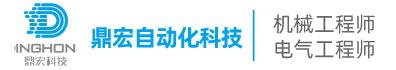 江苏鼎宏自动化科技有限公司