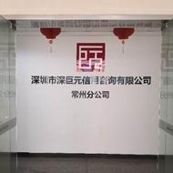 深圳市深巨元信用咨询有限公司常州分公司