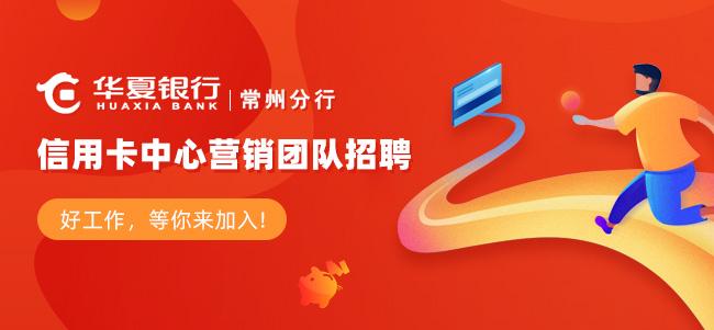 华夏银行常州分行信用卡中心营销团队招聘