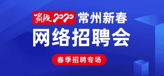 2020新春网络招聘会