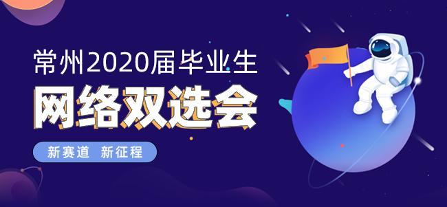 2020毕业生网络双选会