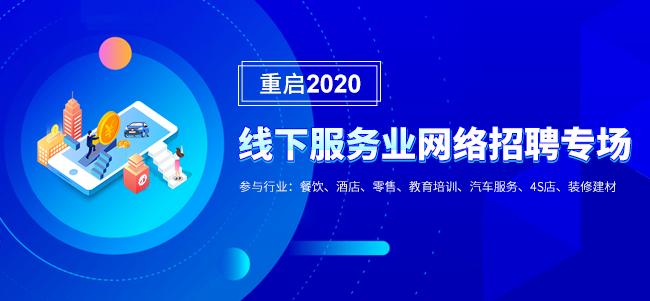 重启2020-线下服务业网络招聘专场正在进行中~